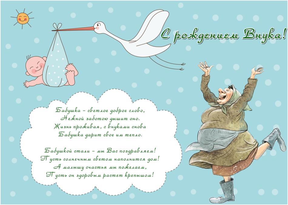 tekst čestitke za bebu Čestitamo na rođenju razglednice unuke. Glazbene čestitke na  tekst čestitke za bebu